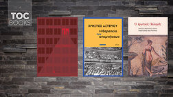 TOC BOOKS: Χρήστος Αστερίου, Αντώνης Νικολής και ο ερωτικός Παλαμάς