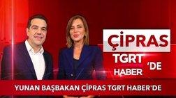 sunenteuksi-tsipra-sto-tgrt-exoume-polla-koina-me-tin-tourkia