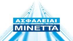 to-minetta-app-aplopoiei-tis-diadikasies-proasfalistikou-elegxou