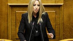 """Γεννηματά: """"Ο απόλυτος εξευτελισμός με ευθύνη του Τσίπρα"""""""