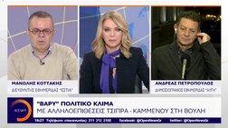 Δύο δημοσιογράφοι σχολιάζουν την κόντρα Τσίπρα-Καμμένου