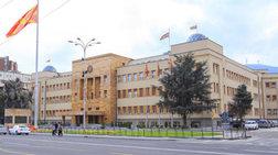 ΠΓΔΜ: Τις επόμενες ημέρες οι συνταγματικές τροποποιήσεις στο ΦΕΚ