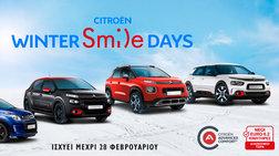 Citroen Winter Smile Days με 36 άτοκες δόσεις