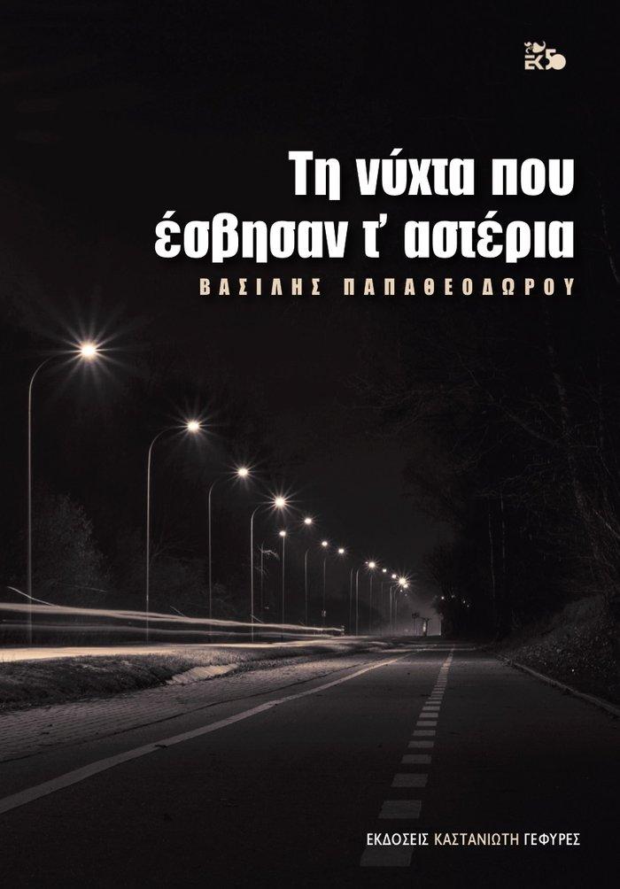 Τρεις Έλληνες συγγραφείς μιλούν για το εφηβικό βιβλίο - εικόνα 2