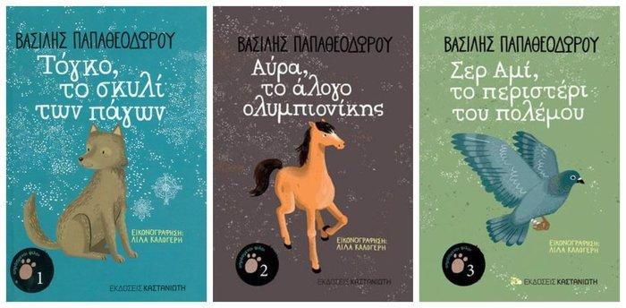 Τρεις Έλληνες συγγραφείς μιλούν για το εφηβικό βιβλίο - εικόνα 3