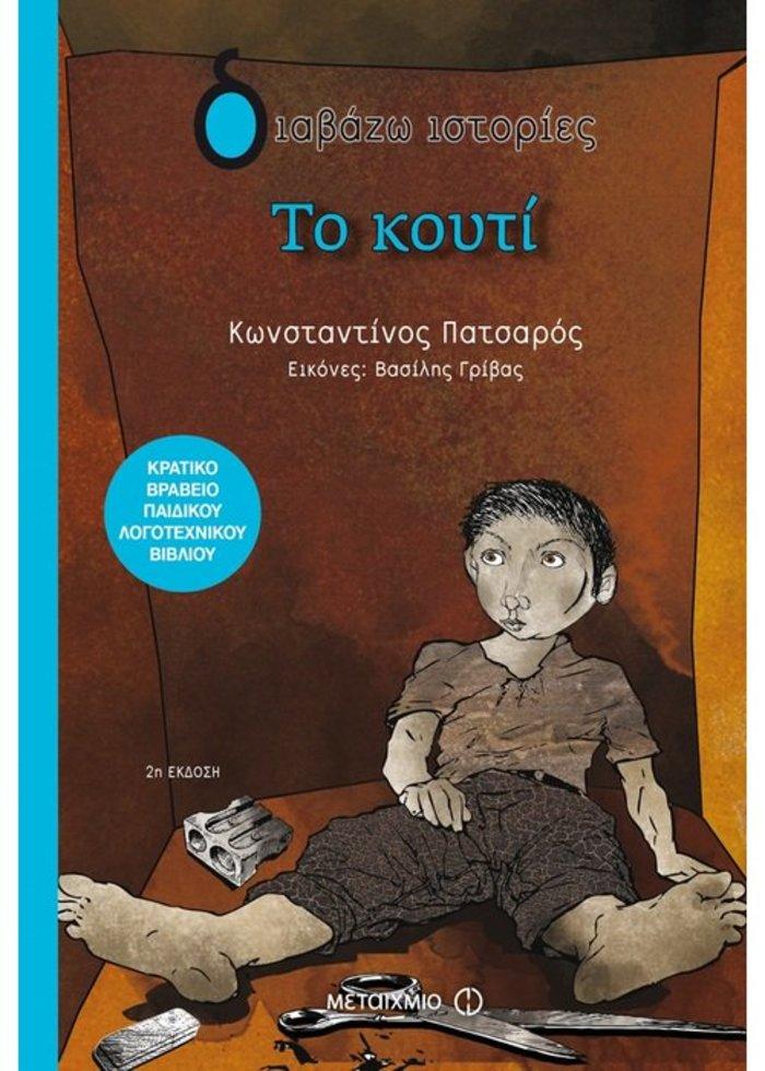Τρεις Έλληνες συγγραφείς μιλούν για το εφηβικό βιβλίο - εικόνα 5