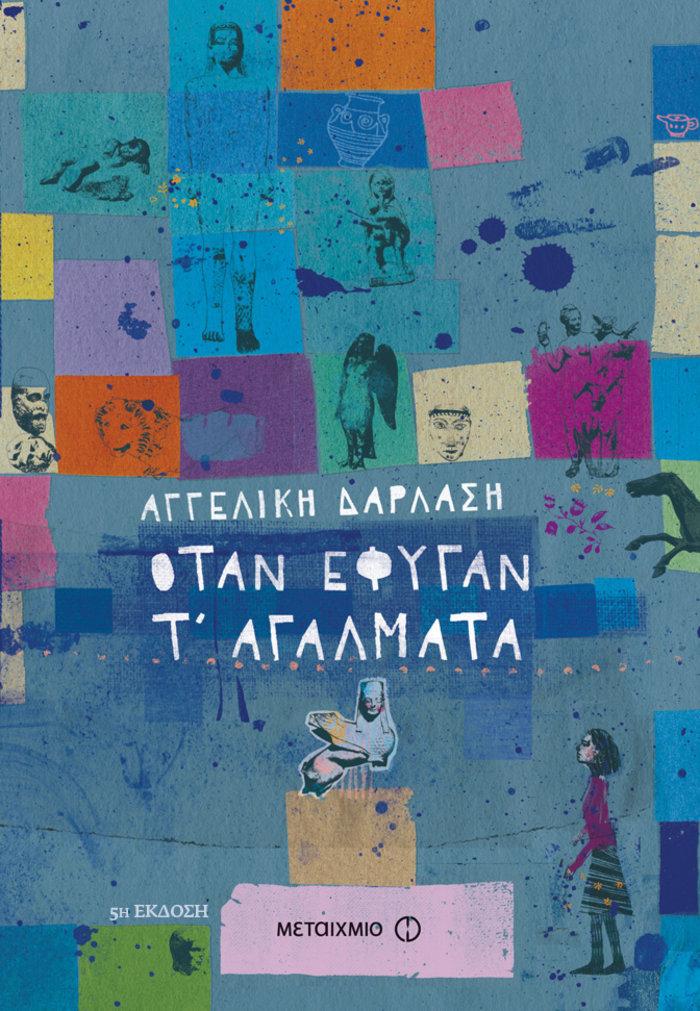 Τρεις Έλληνες συγγραφείς μιλούν για το εφηβικό βιβλίο - εικόνα 8