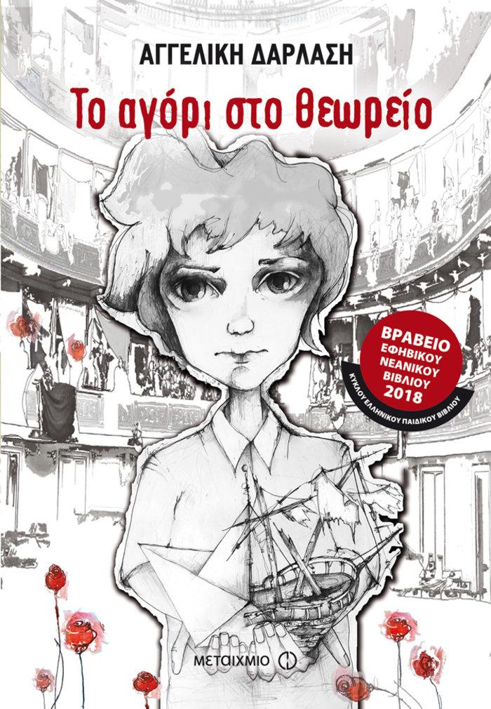 Τρεις Έλληνες συγγραφείς μιλούν για το εφηβικό βιβλίο - εικόνα 9
