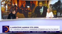 o-dimitris-danikas-gia-ton-lanthimo-kai-ta-oskar