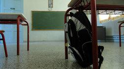 Ζωγράφου: Καταγγελία για κακοποίηση 13χρονου από συμμαθητές του