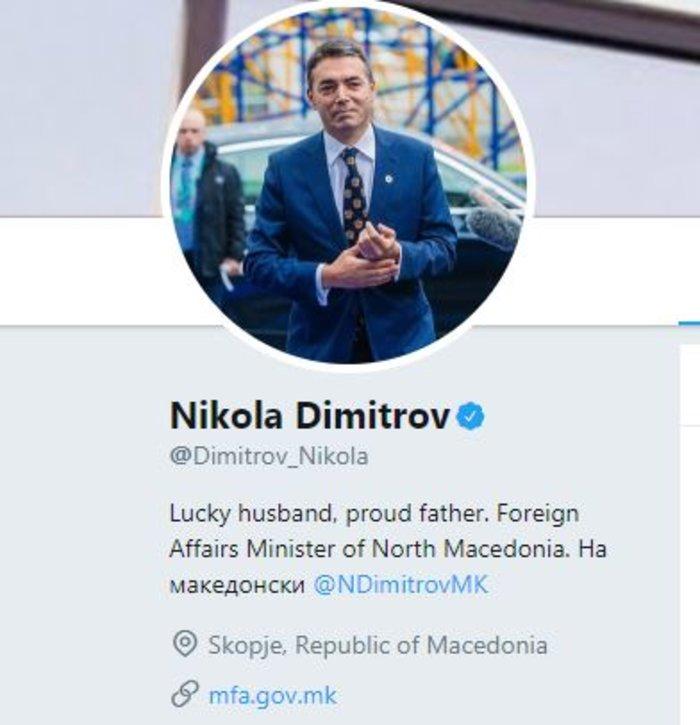 ΠΓΔΜ: Η χώρα επίσημα από σήμερα μετονομάζεται σε Βόρεια Μακεδονία - εικόνα 2