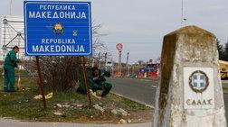 boreia-makedonia-allazoun-pinakides-kai-diabatiria