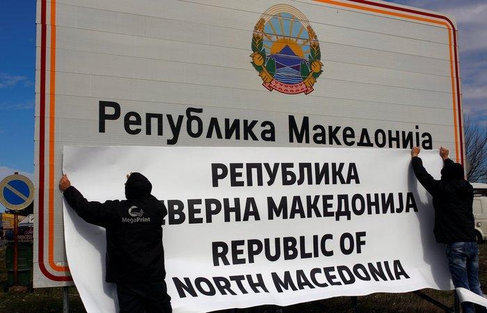 Άλλαξε η πινακίδα στα σύνορα Ελλάδας - Βόρειας Μακεδονίας (φωτογραφίες) - εικόνα 3