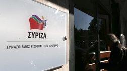 Συνεδριάζει στις 16:00 η Πολιτική Γραμματεία του ΣΥΡΙΖΑ