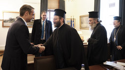 Συνάντηση Μητσοτάκη με αντιπροσωπεία του Πατριαρχείου