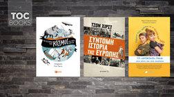 toc-books-i-istoria-tou-kosmou-tis-eurwpis-kai-ta-duskola-paidia