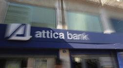 Κακουργηματικές διώξεις για ζημιογόνα δάνεια της Attica σε πέντε εταιρίες