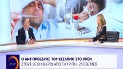 Τερζίδης στο Open: Θα κρατήσει αρκετές εβδομάδες ακόμη η έξαρση της γρίπης