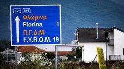 Tέλος το «FYROM»: Αλλάζουν και οι ελληνικές πινακίδες