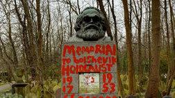 Λονδίνο: Για δεύτερη φορά βεβήλωσαν τον τάφο του Καρλ Μαρξ