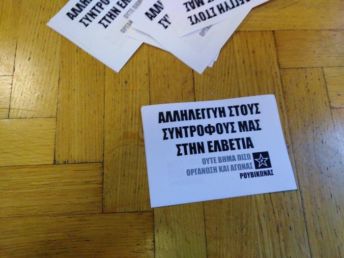 Έφοδος του Ρουβίκωνα στην ελβετική πρεσβεία στο Κολωνάκι, 10 προσαγωγές - εικόνα 3