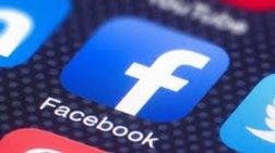 bretania-i-facebook-eskemmena-parabiase-ti-nomothesia