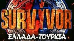 Γνωστός Έλληνας ζήτησε 10 χιλ. € την εβδομάδα για να μπει στο Survivor!