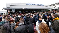 Eκλεισε μετά από φωτιά το αεροδρόμιο Τσιαμπίνο στην Ρώμη