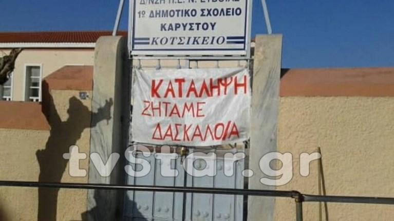 katalipsi-se-dimotiko-sxoleio-stin-karusto-xwris-monimi-daskala