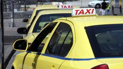 Στάση εργασίας των ταξί την ερχόμενη Τρίτη