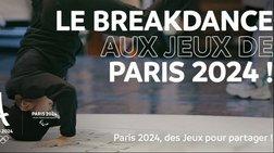to-parisi-2024-thelei-to-mpreikntans-sto-episimo-programma-twn-oa
