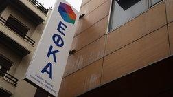 ΕΦΚΑ: Το Σαββατοκύριακο τα ειδοποιητήρια πληρωμής εισφορών Ιανουαρίου