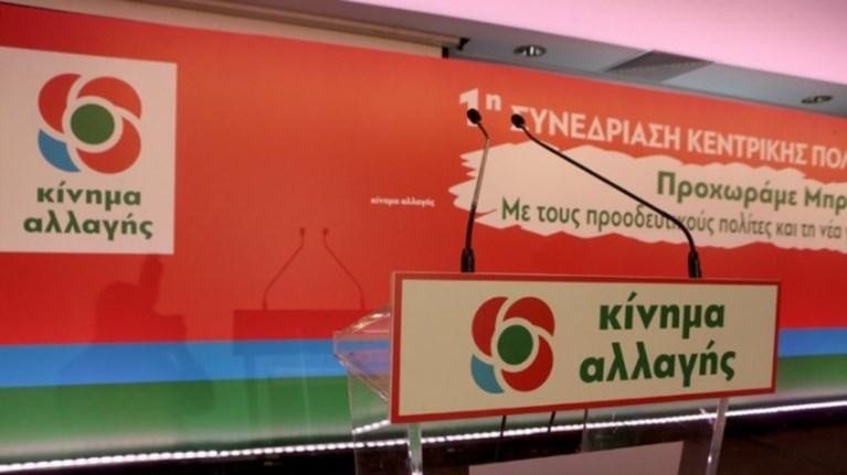 kinalgia-parabasi-katastatikou-egkalountai-karamanou-kai-sxoinaraki