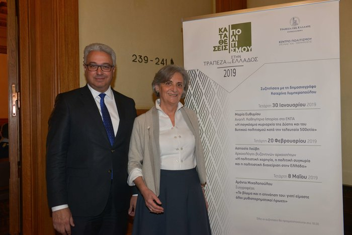 Η Ασπασία Λούβη με τον Διευθυντή του Κέντρου Πολιτισμού, Ερευνας και Τεκμηρίωσης της Τράπεζας της Ελλάδος, Παναγιώτη Παναγάκη