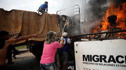 Βενεζουέλα: 4 νεκροί, 300 τραυματίες και νέες απειλές από τις ΗΠΑ