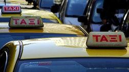 Χωρίς ταξί για 4 ώρες την Τρίτη λόγω στάσης εργασίας