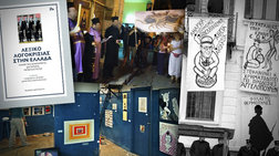 gnwstes-kai-agnwstes-istories-logokrisias-stin-ellada-mesa-apo-ena-leksiko