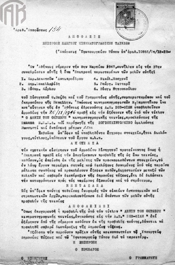 Απαγόρευση προβολής της ταινίας «Ο Λένιν τον Οκτώβρη» με το επιχείρημα ότι μπορεί να προκαλέσει «έξαψις παθών» και «σοβαρά διατάραξις της Δημοσίας Τάξεως», 1947 (Γενικά Αρχεία του Κράτους – Κεντρική Υπηρεσία, Αρχείο Γενικής Γραμματείας Τύπου και Πληροφοριών).