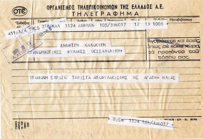 Τηλεγράφημα του Ηλία Πετρόπουλου, ήδη κρατούμενου στις φυλακές Κορυδαλλού για τα «Καλιαρντά», προς τον Δημήτρη Καλοκύρη που βρίσκεται στη φυλακή μετά τη δίκη του περιοδικού Τραμ το 1972 (αρχείο Δημήτρη Καλοκύρη).