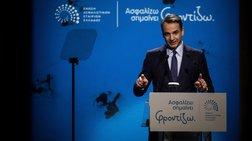 Μητσοτάκης: Συνεργασία δημόσιου και ιδιωτικού τομέα σε ασφάλιση και υγεία
