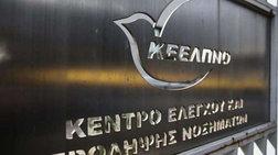Νέες κακουργηματικές διώξεις για παράνομες προσλήψεις στο ΚΕΕΛΠΝΟ