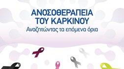 ΜΗΤΕΡΑ: Ημερίδα για την ανοσοθεραπεία του καρκίνου
