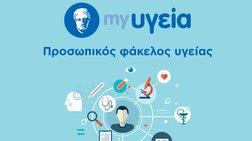 my υγεία: Ο νέος προσωπικός φάκελος ιστορικού για τους ασθενείς