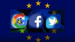 ΕΕ: Ανεπαρκή τα στοιχεία που παρείχαν Facebook, Google καιTwitter
