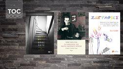 toc-books-misel-fais-ml-mprigke-kai-i-zwgrafiki-glwssa-twn-paidiwn