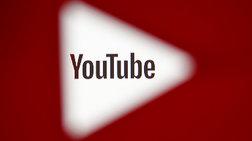 """Το YouTube """"κόβει"""" τα σχόλια σε βίντεο με παιδιά λόγω παιδόφιλων"""