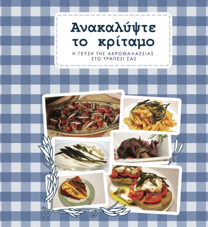 Ανακαλύψτε το κρίταμο και τις συνταγές του σε ένα βιβλίο - εικόνα 3