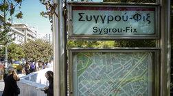 Ακινητοποιημένος συρμός του Μετρό στη στάση «Συγγρού Φιξ»