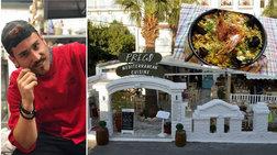 MasterChef: Aυτό είναι το μεσογειακό εστιατόριο του Παντελή στην Κάλυμνο
