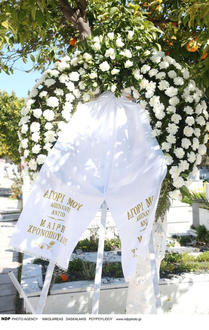 Αγόρι μου απέναντι, αντίο: Το μήνυμα της Χρονοπούλου στον Γεωργίτση